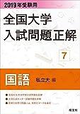 2019年受験用 全国大学入試問題正解 7国語(私立大編)