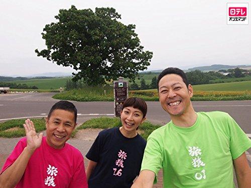 「夏の北海道 満喫の旅」第1話