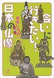 会いに行きたい!  日本の仏像 (講談社+α文庫)