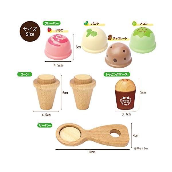 はじめてのおままごと アイスクリームセットの紹介画像6