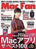 Mac Fan 2019年2月号 [雑誌]