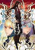 ロード・エルメロイII世の事件簿 (4) (角川コミックス・エース)