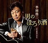 男のほろり酒♪半田浩二のジャケット