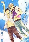 小さな恋のメロディ2 (drapコミックス)