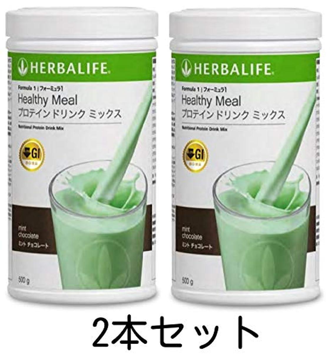 にやにや受粉する効果的ハーバライフ フォーミュラ1 プロテインドリンクミックス ミントチョコレート味 2本セット 限定