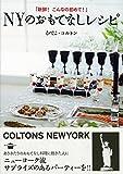 「新鮮! こんなの初めて!」 NYのおもてなしレシピ (講談社のお料理BOOK) 画像