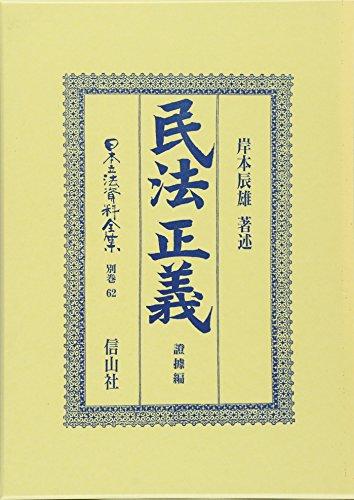 民法正義 証拠編 (日本立法資料全集)