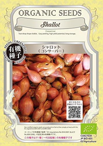 グリーンフィールド 野菜有機種子 シャロット <コンサーバー> [小袋] A244