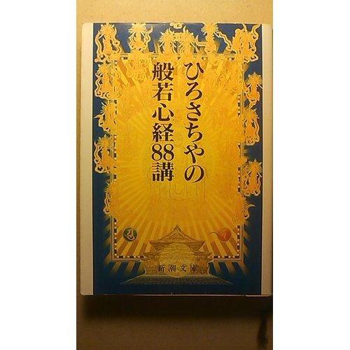 ひろさちやの般若心経88講 (新潮文庫)の詳細を見る