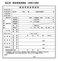 狛江市:開発事業標識板w900×h900 1枚