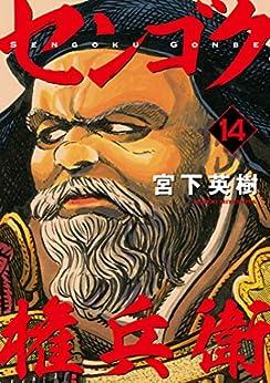 センゴク権兵衛 第01-14巻 [Sengoku Gonbee vol 01-14]