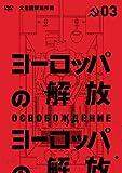 ヨーロッパの解放 HDマスター 3 <大包囲撃滅作戦>(通常仕様) [DVD]