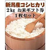 【ギフト券】新潟産コシヒカリ 2kg お米券の1枚セット