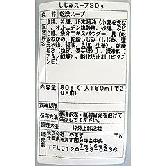 しじみスープ 80g