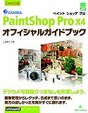 Corel PaintShop Pro X4 オフィシャルガイドブック (グリーン・プレスデジタルライブラリー)