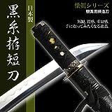 日本刀 黒糸拵短刀 模造刀 居合刀 懐剣シリーズ