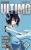 機巧童子ULTIMO 11 (ジャンプコミックス)