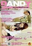 「仕事中の看護師に手コキ/フェラ/SEXを見せつけて発情させてヤる」 VOL.3 [DVD]