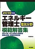 エネルギー管理士 電気分野 模範解答集 2019年版