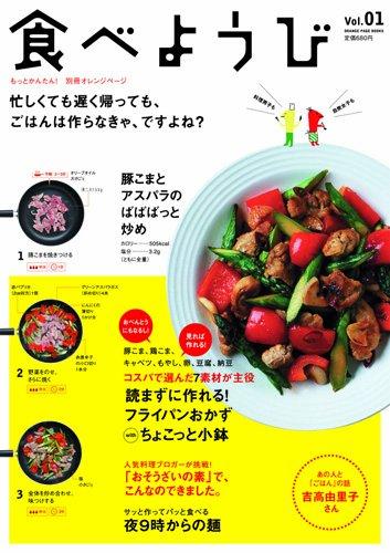 食べようび Vol.01 (ORANGE PAGE BOOKS)の詳細を見る