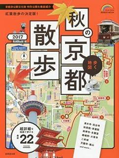 秋の京都散歩 2017―歩く地図 (SEIBIDO MOOK)