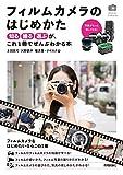フィルムカメラのはじめかた 〜「知る・撮る・選ぶ」が、これ1冊でぜんぶわかる本 かんたんフォトLife