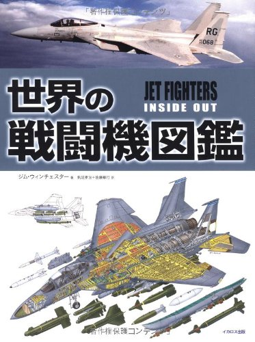 世界の戦闘機図鑑 (JET FIGHTERS INSIDE OUT)