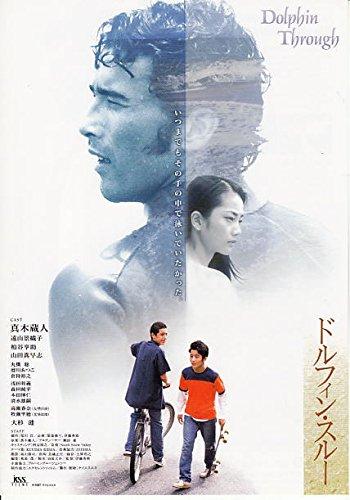 houti799 邦画映画チラシ:真木蔵人、遠山景織子「ドルフィン・・・