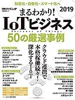 まるわかり! IoTビジネス 2019 50の厳選事例 (日経BPムック)