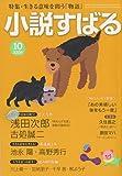 小説すばる 2009年 10月号 [雑誌] 画像