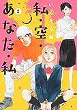 私・空・あなた・私 (2) (バーズコミックス スピカコレクション)
