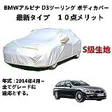 AUNAZZ/BMW アルピナ D3 ツーリング 2014年4月~全グレード対応 専用カバー 純正 カーボディカバー カーカバー UVカット オックスフォード合成アルミ膜S級 - 7,999 円