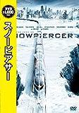 スノーピアサー[DVD]