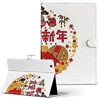 igcase d-01J dtab Compact Huawei ファーウェイ タブレット 手帳型 タブレットケース タブレットカバー カバー レザー ケース 手帳タイプ フリップ ダイアリー 二つ折り 直接貼り付けタイプ 013557 お正月 門松 ダルマ