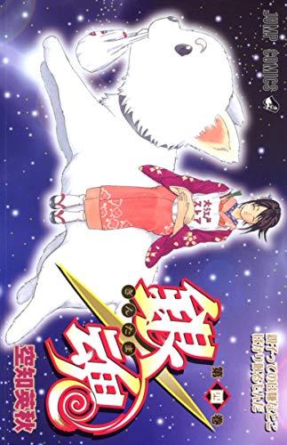 銀魂 (第4巻) (ジャンプ・コミックス)の詳細を見る