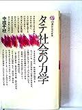 タテ社会の力学 (1978年) (講談社現代新書)