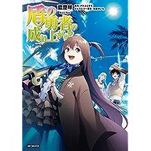 盾の勇者の成り上がり 16 (MFコミックス フラッパーシリーズ)