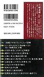 日本占領と「敗戦革命」の危機 (PHP新書) 画像