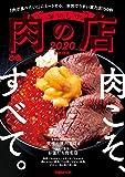 おいしい肉の店 2020 首都圏版 おいしい〇〇の店