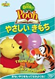 ザ・ブック・オブ・プー / やさしい きもち [DVD]