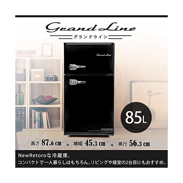 Grand-Line 冷蔵庫 85L 2ドア ...の紹介画像2