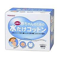 赤ちゃんのための水だけコットン 60包 ×5個セット