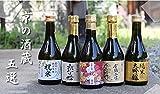 【ギフト】京都 酒蔵5選 飲み比べセット 300ml 5本 佐々木酒造 玉乃光 他