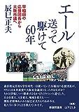 エール送って駆けて60年—早稲田の応援団長から大阪市議へ