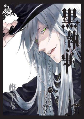 黒執事(14) (Gファンタジーコミックス)の詳細を見る