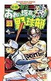最強!都立あおい坂高校野球部(23) (少年サンデーコミックス)