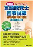 実戦式ファイナルチェック!  言語聴覚士国家試験 受験対策実戦講座 2017~18年版