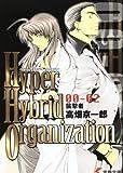 Hyper Hybrid Organization 00-02 (電撃文庫)