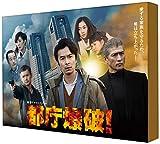 都庁爆破! DVD[DVD]