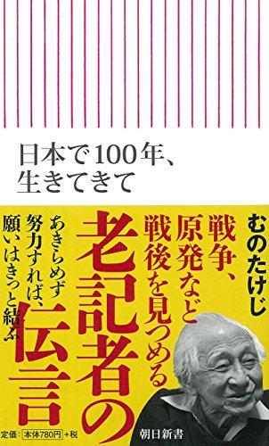 日本で100年、生きてきて (朝日新書)の詳細を見る
